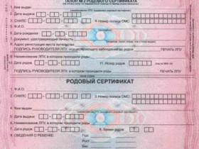 Что нужно для получение родового сертификата сертификация надёжно