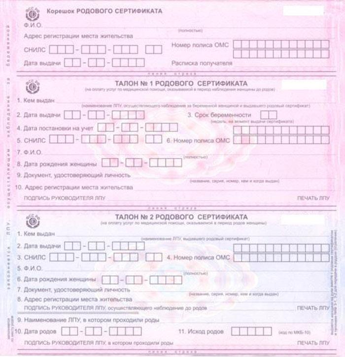 образец родовой сертификат