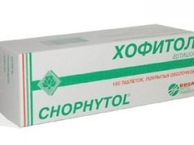 Хофитол инструкция цена по применению при беременности