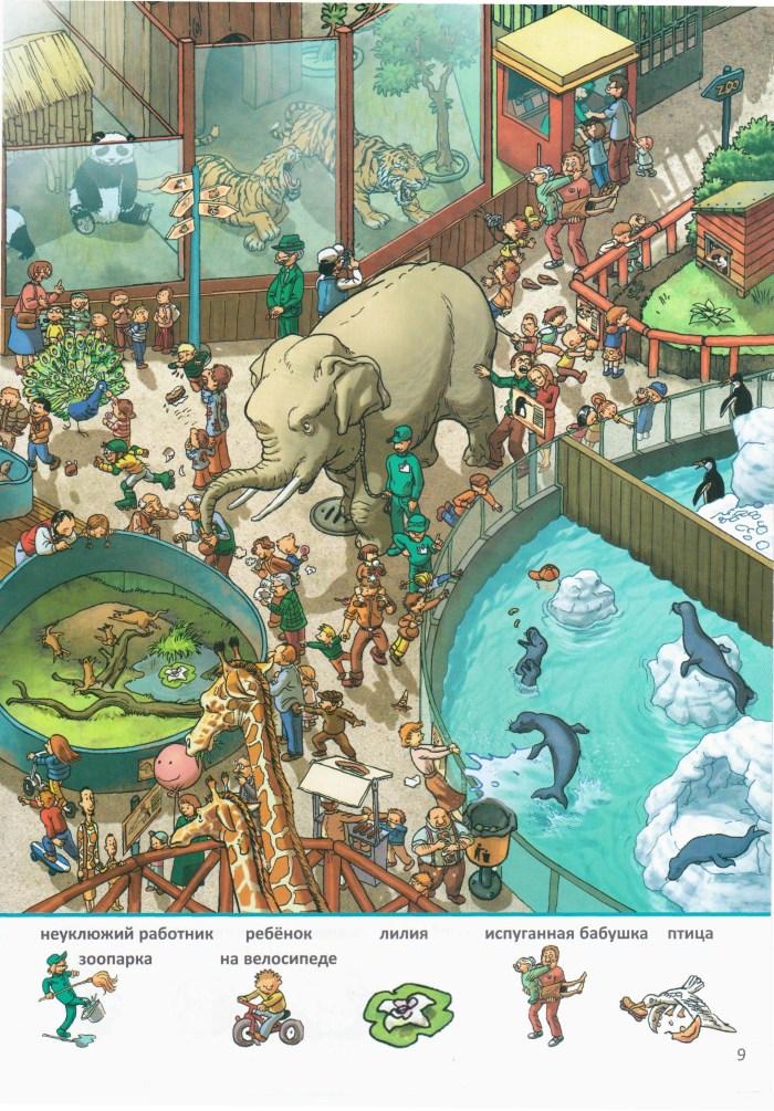 День в зоопарке 9
