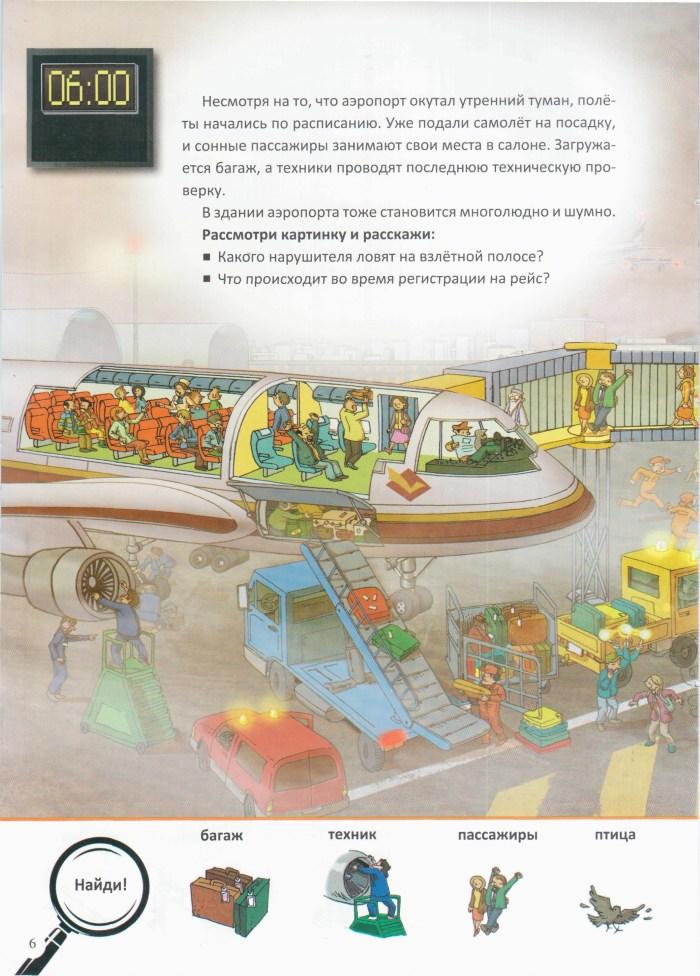 Детская книга В аэропорту 7