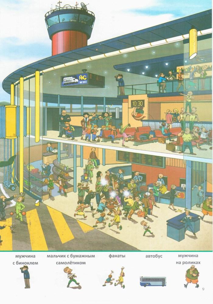 Детская книга В аэропорту 10