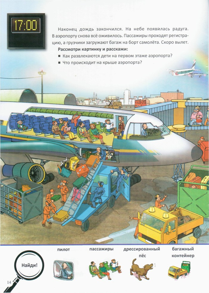 Детская книга В аэропорту 15