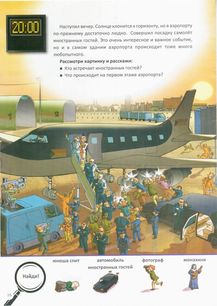 Детская книга В аэропорту 17