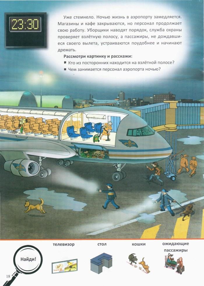 Детская книга В аэропорту 19