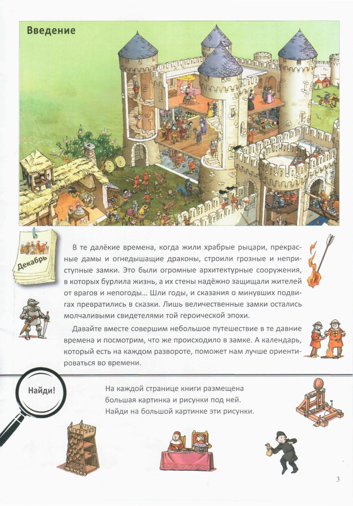 Детская книжка В замке 3