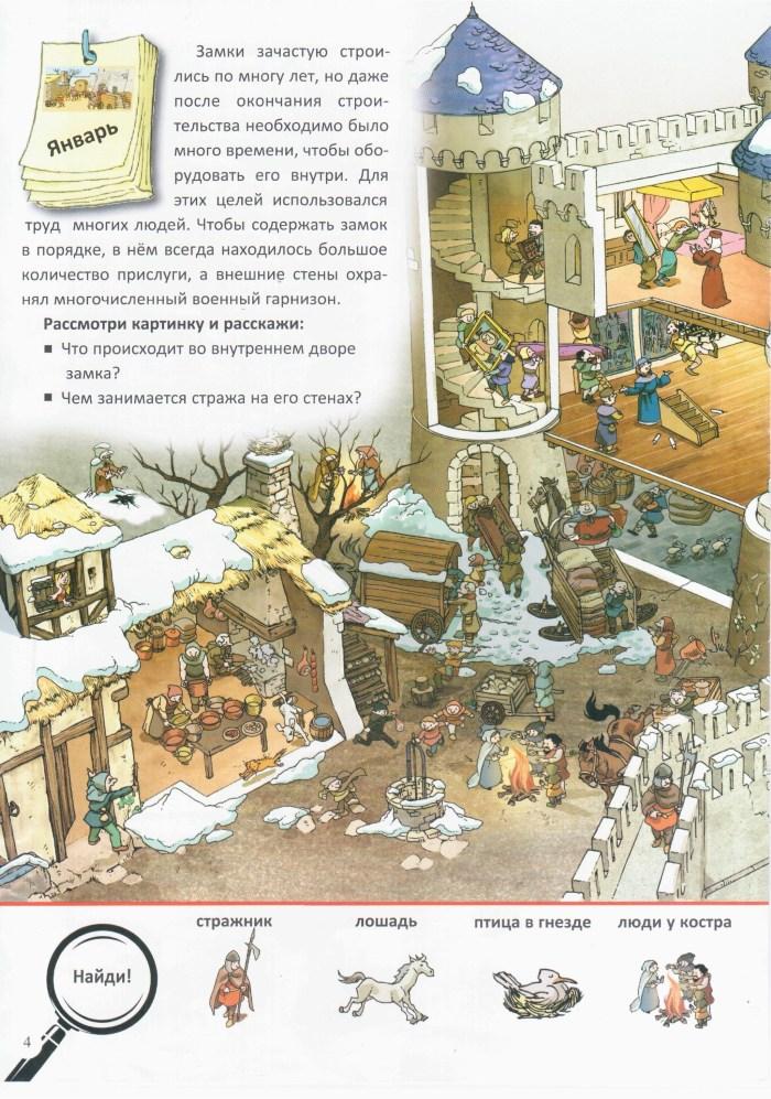 Детская книжка В замке 4