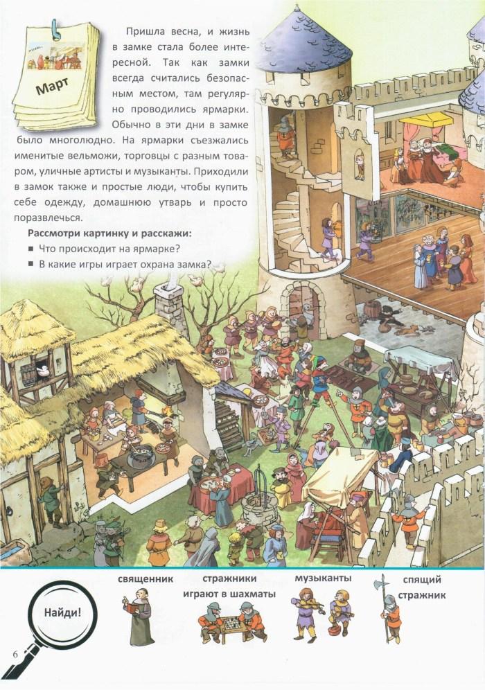 Детская книжка В замке 6