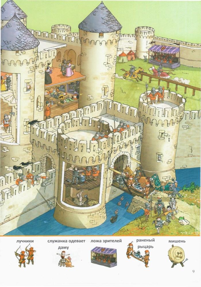 Детская книжка В замке 9