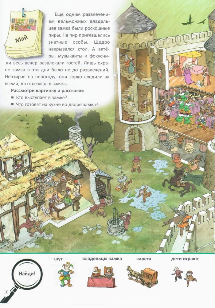 Детская книжка В замке 10