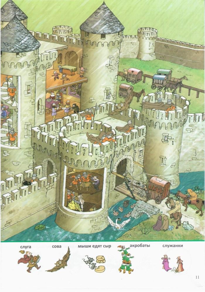 Детская книжка В замке 11