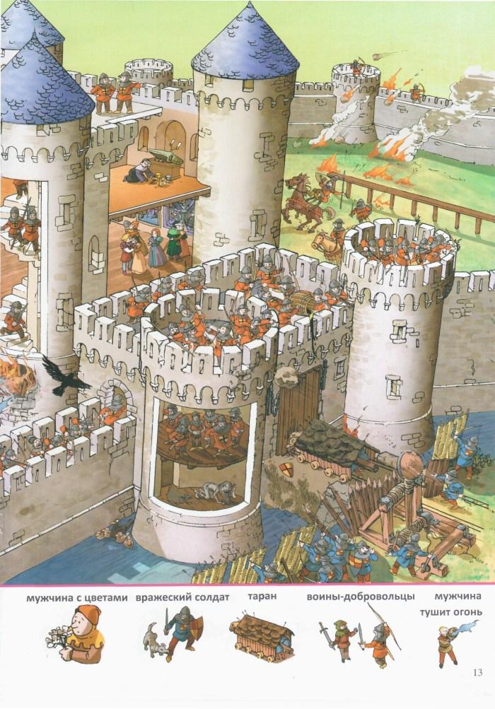 Детская книжка В замке 13