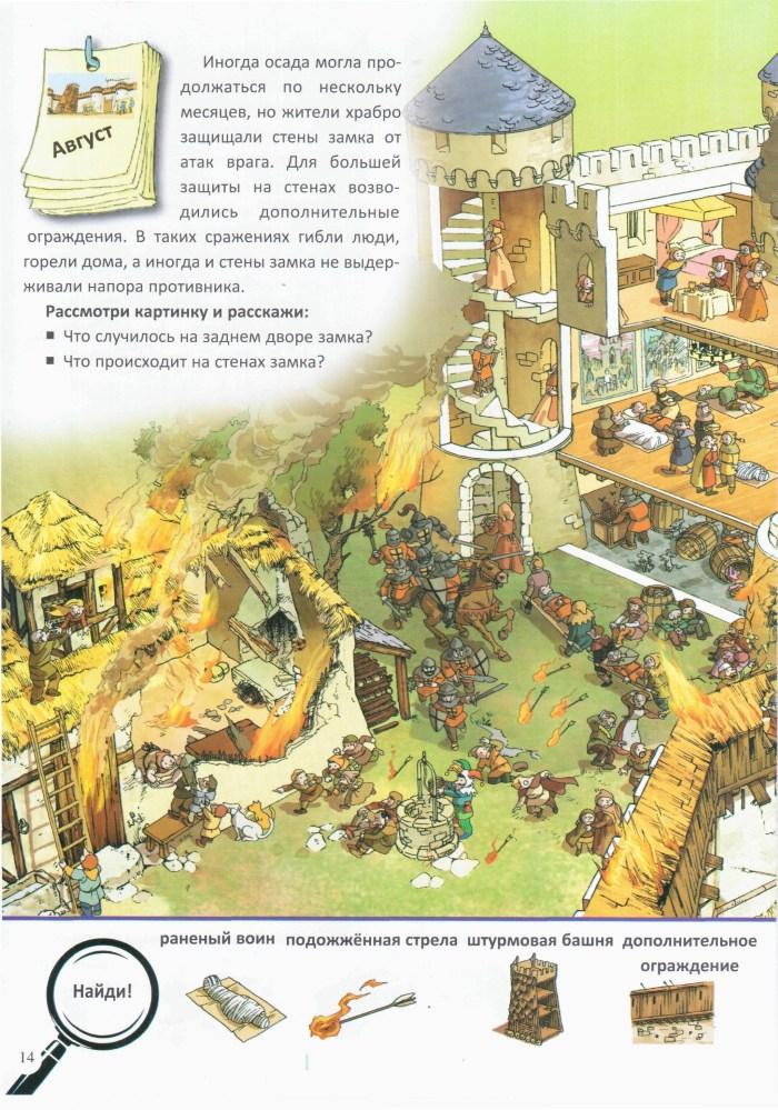Детская книжка В замке 14