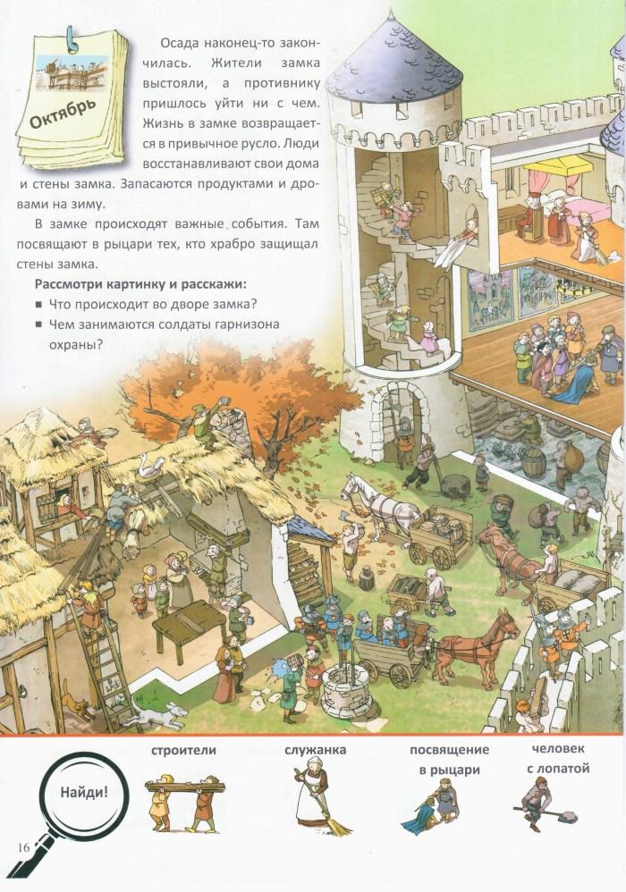 Детская книжка В замке 16