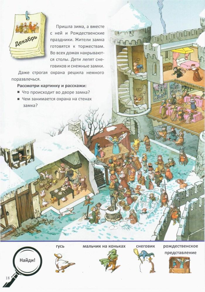 Детская книжка В замке 18