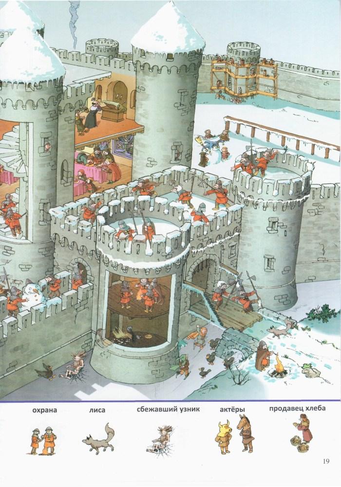 Детская книжка В замке 19