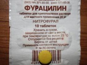 Фурацилин во время беременности