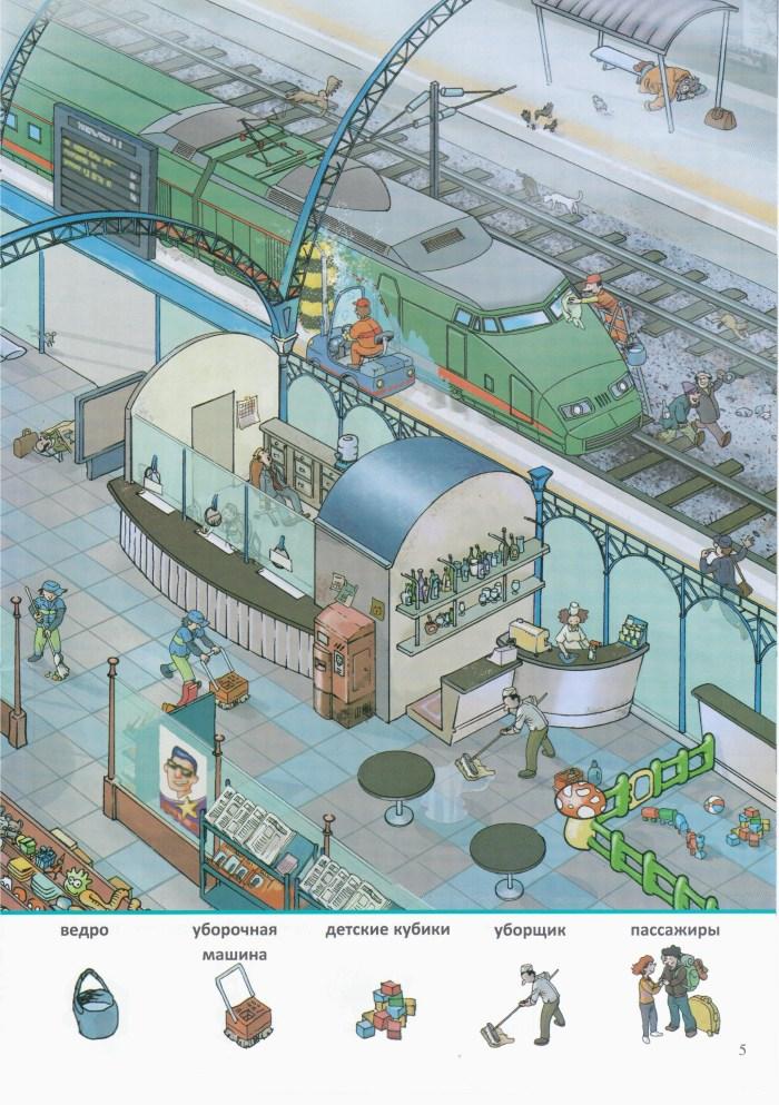 Детская книжка Железнодорожный вокзал 5