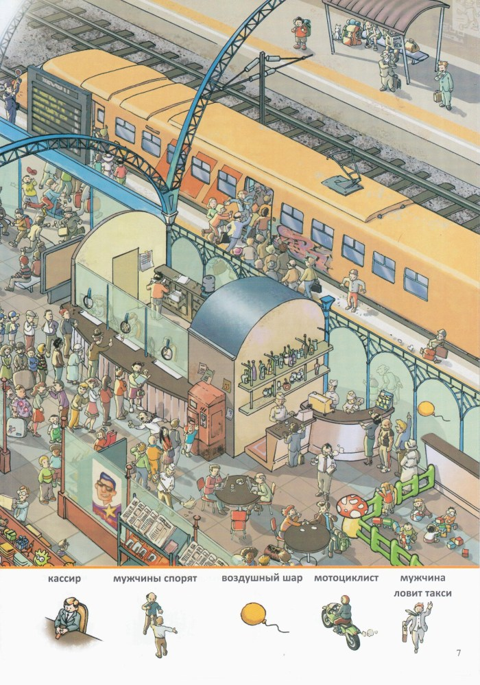 Детская книжка Железнодорожный вокзал 7