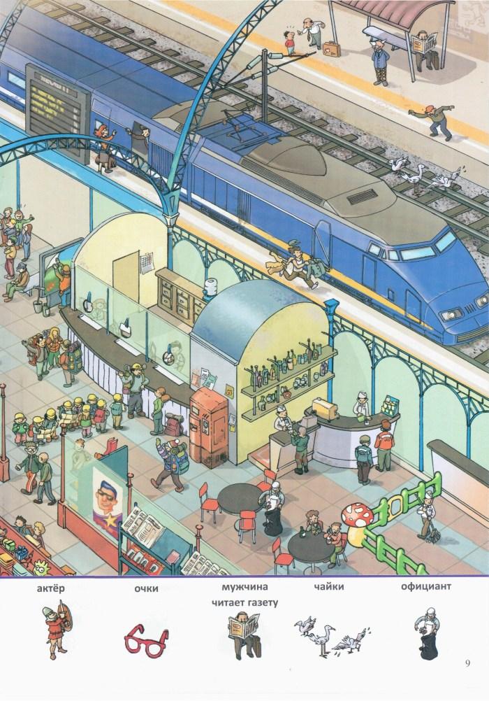 Детская книжка Железнодорожный вокзал 9