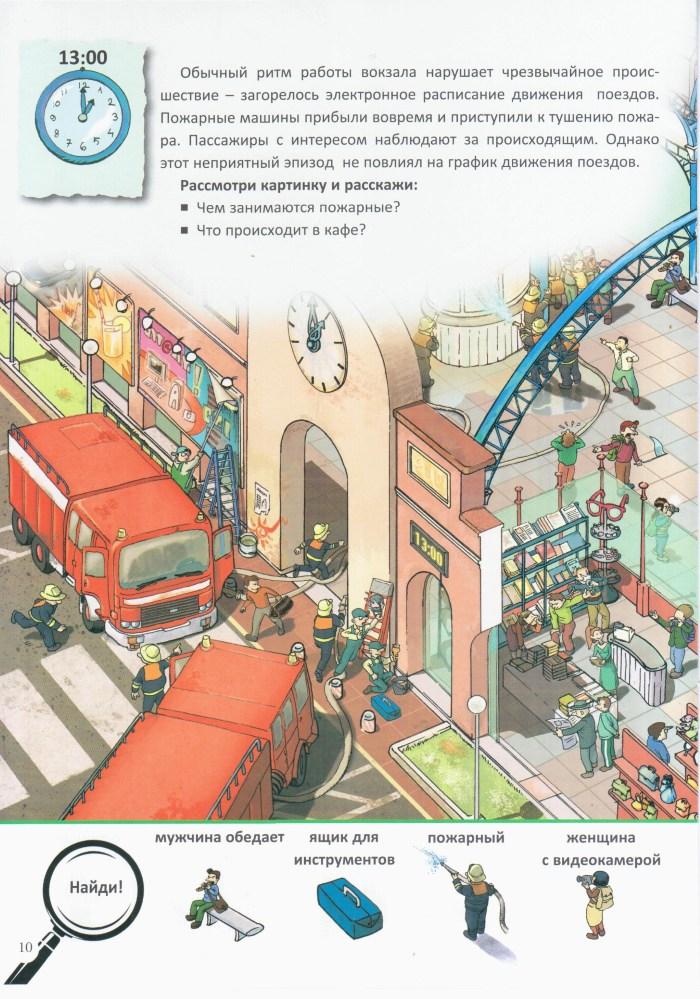 Детская книжка Железнодорожный вокзал 10