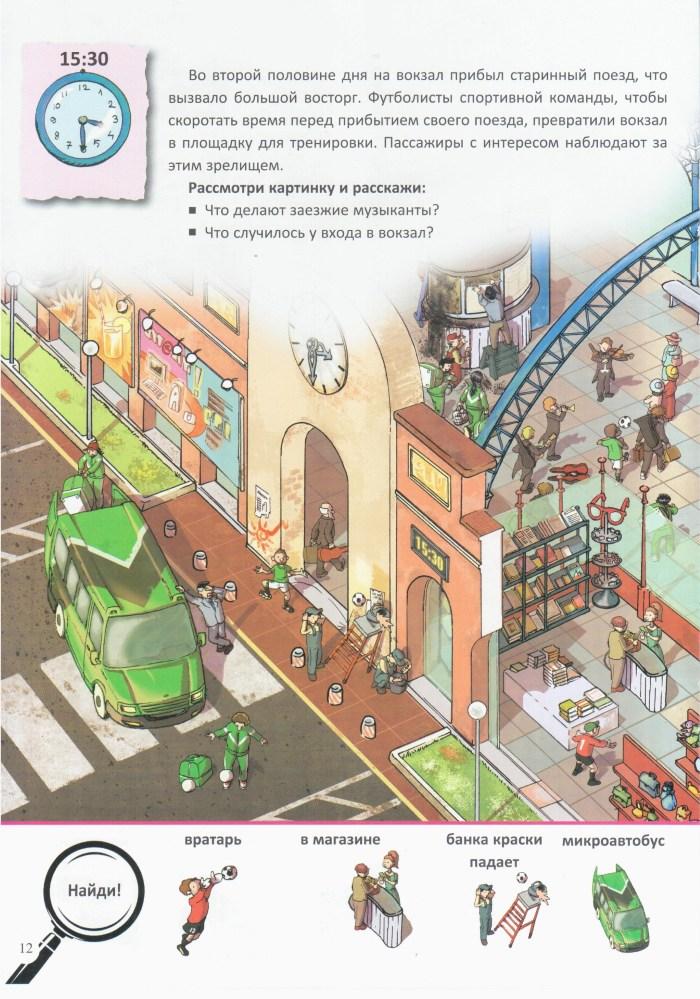 Детская книжка Железнодорожный вокзал 12