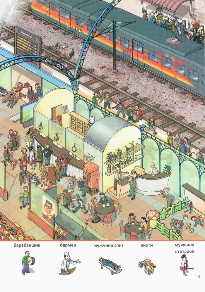 Детская книжка Железнодорожный вокзал 15