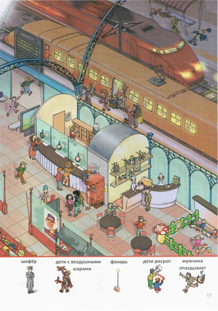 Детская книжка Железнодорожный вокзал 17