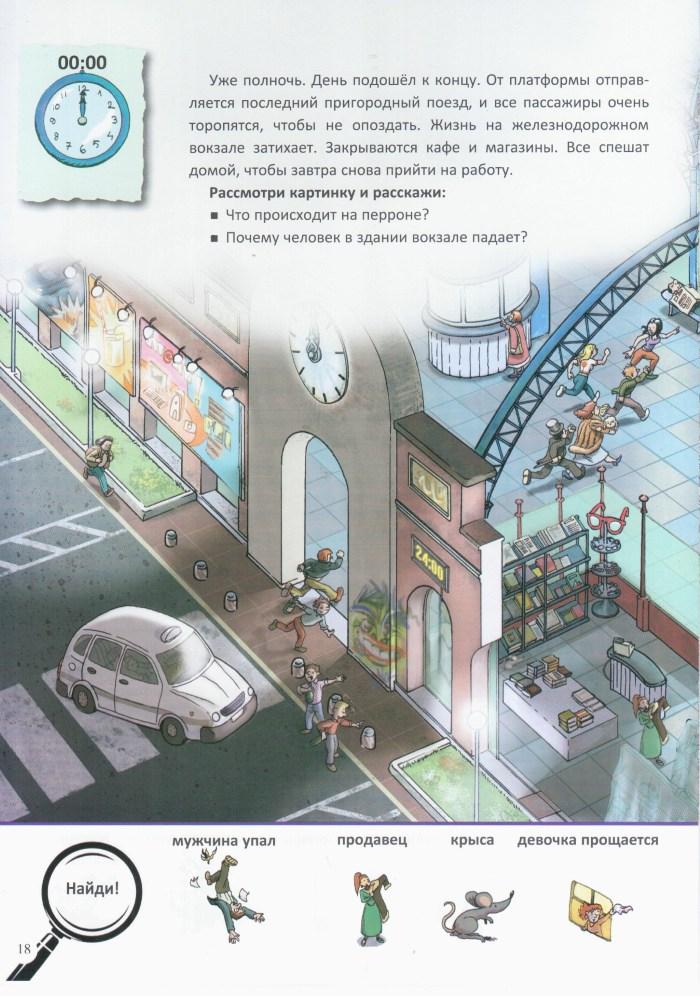 Детская книжка Железнодорожный вокзал 18