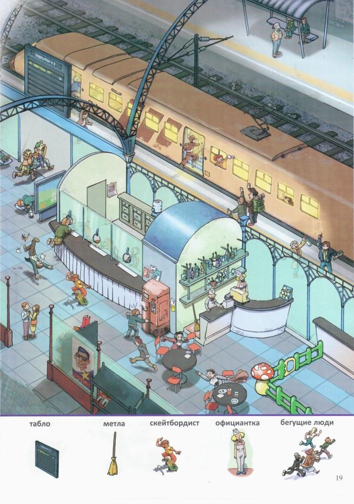 Детская книжка Железнодорожный вокзал 19