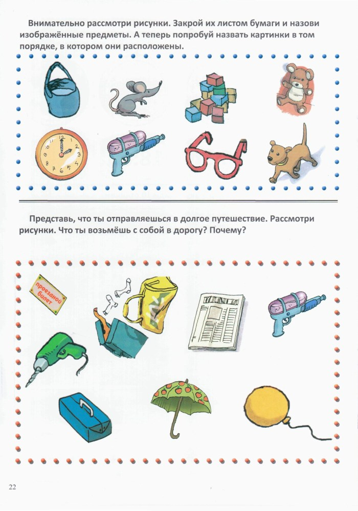Детская книжка Железнодорожный вокзал 22