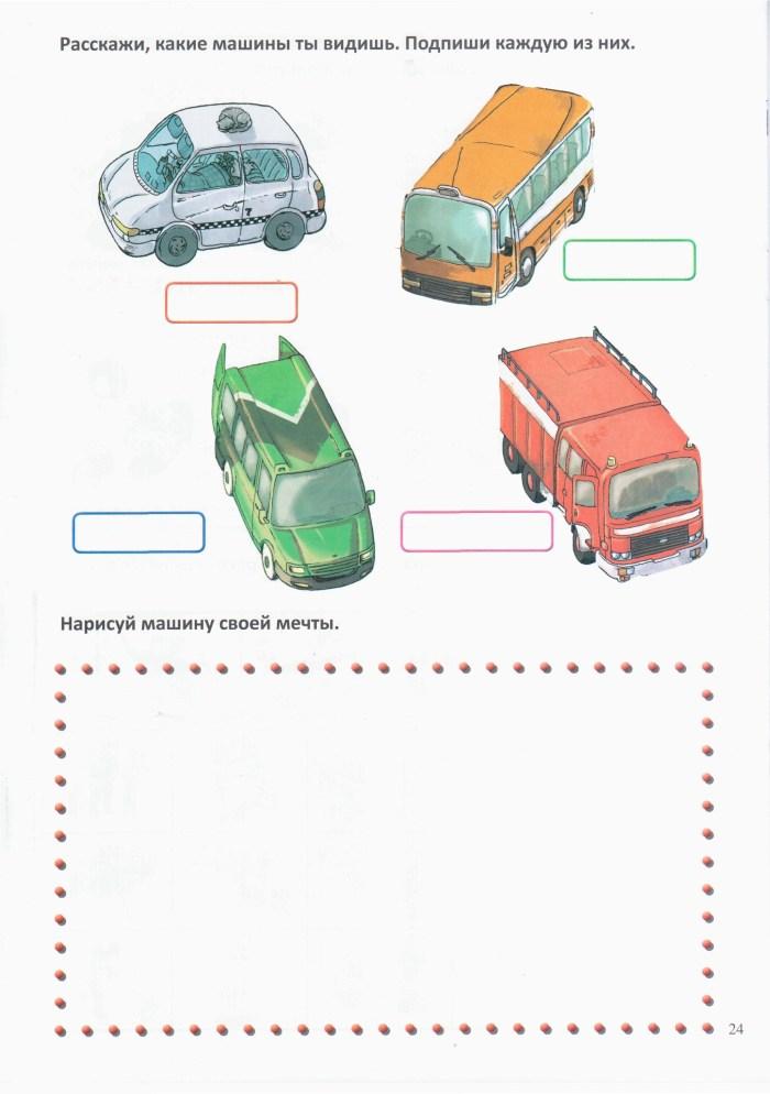 Детская книжка Железнодорожный вокзал 24