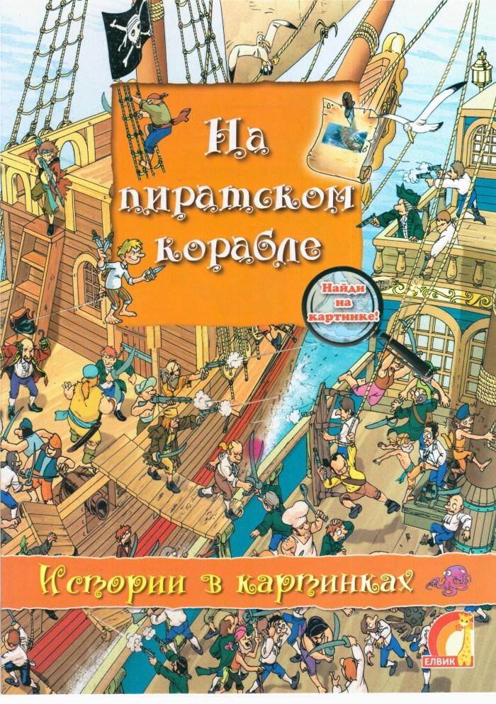 Детская книжка Пиратский корабль 1