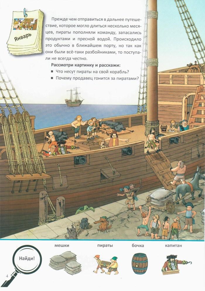 Детская книжка Пиратский корабль 4