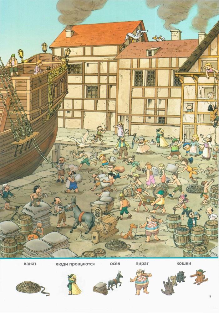 Детская книжка Пиратский корабль 5