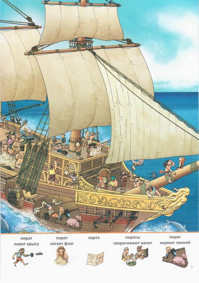 Детская книжка Пиратский корабль 7