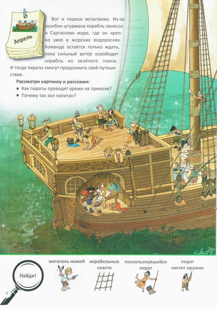 Детская книжка Пиратский корабль 8