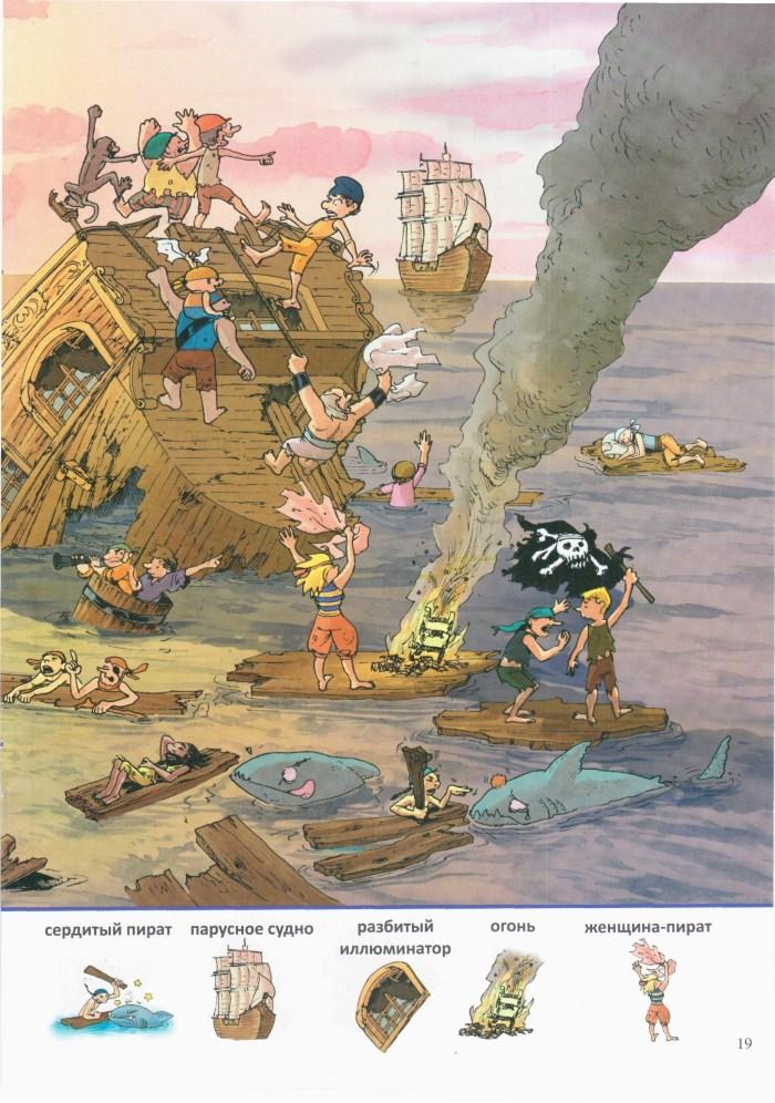 Детская книжка Пиратский корабль 19