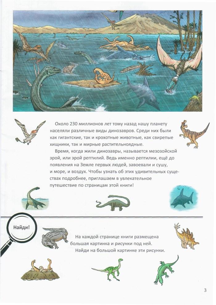 Детская книжка Динозавры 4