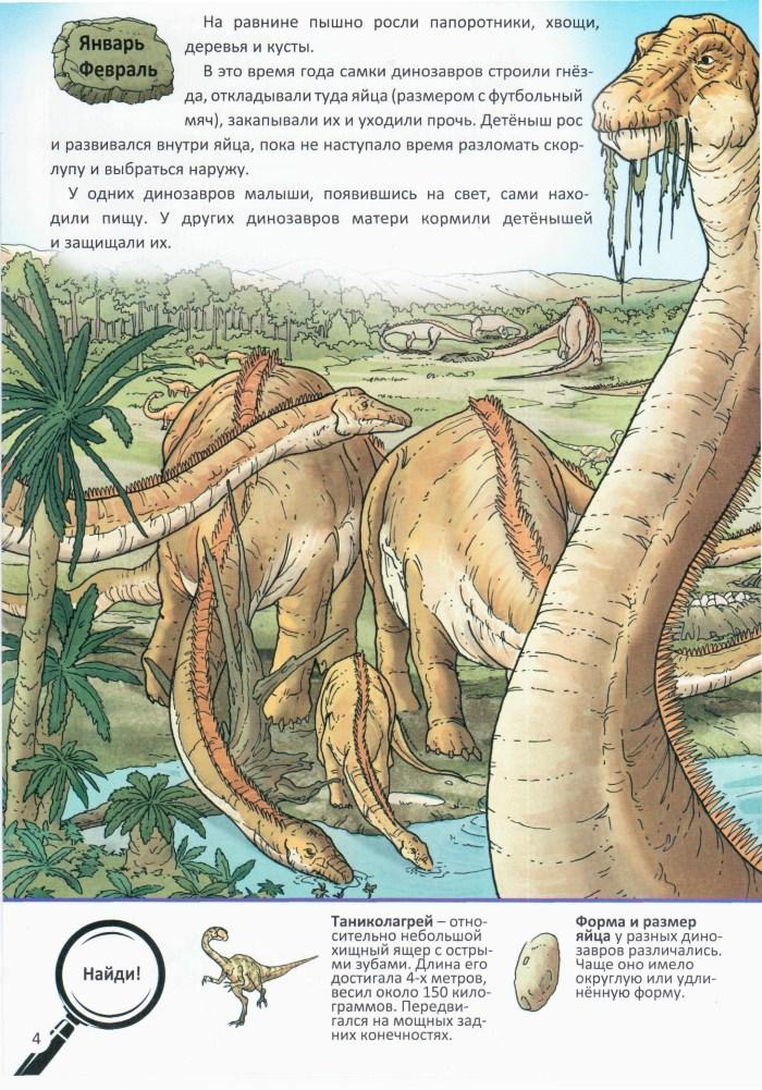 Детская книжка Динозавры 5