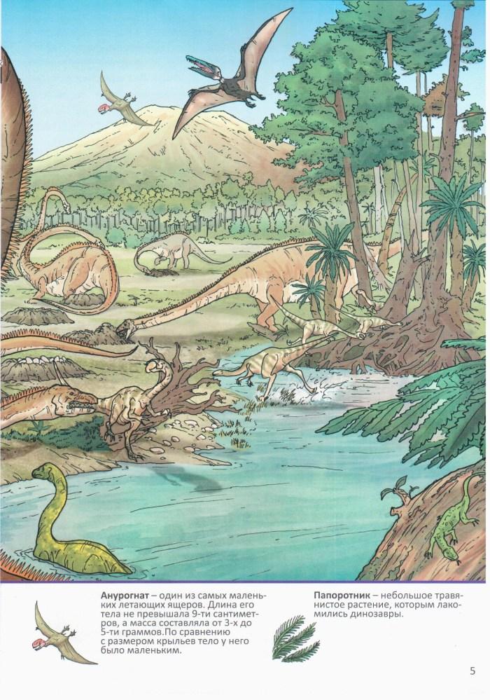Детская книжка Динозавры 6