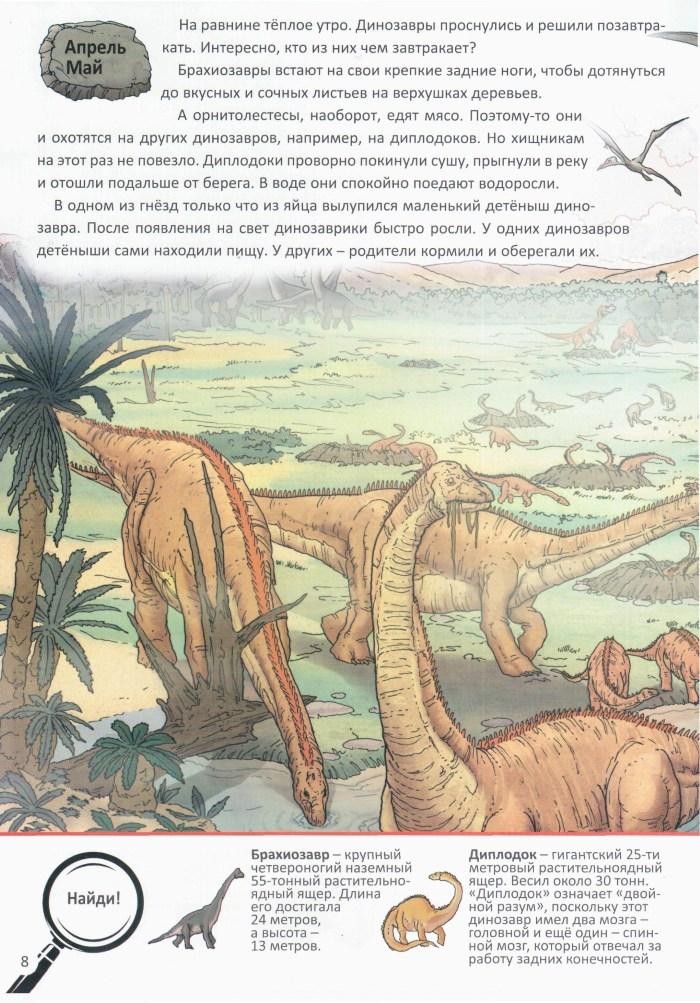 Детская книжка Динозавры 9