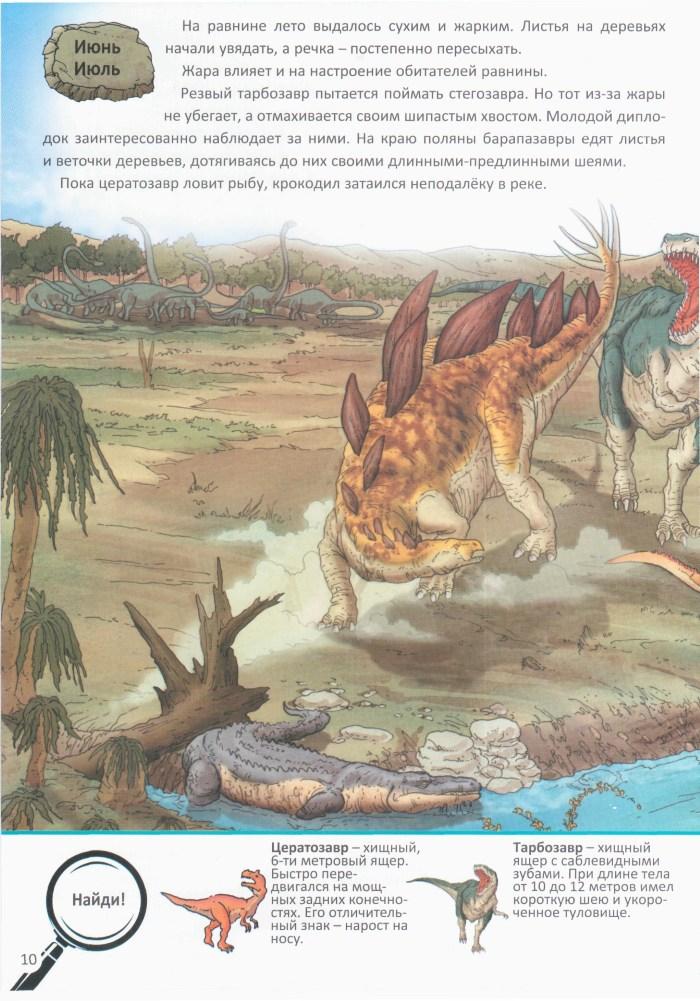 Детская книжка Динозавры 11