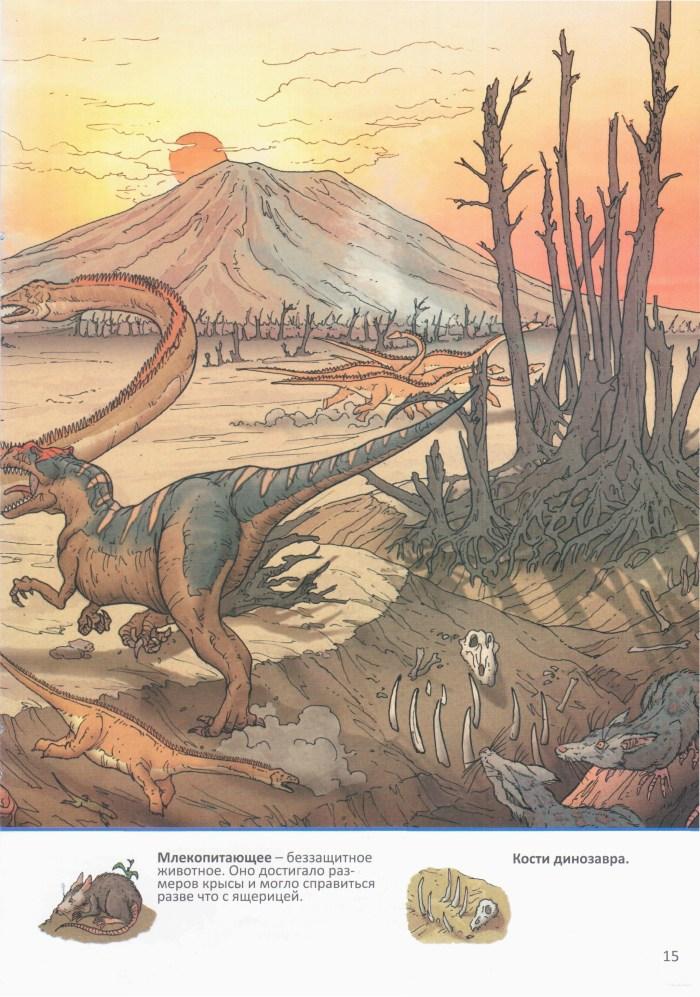 Детская книжка Динозавры 16