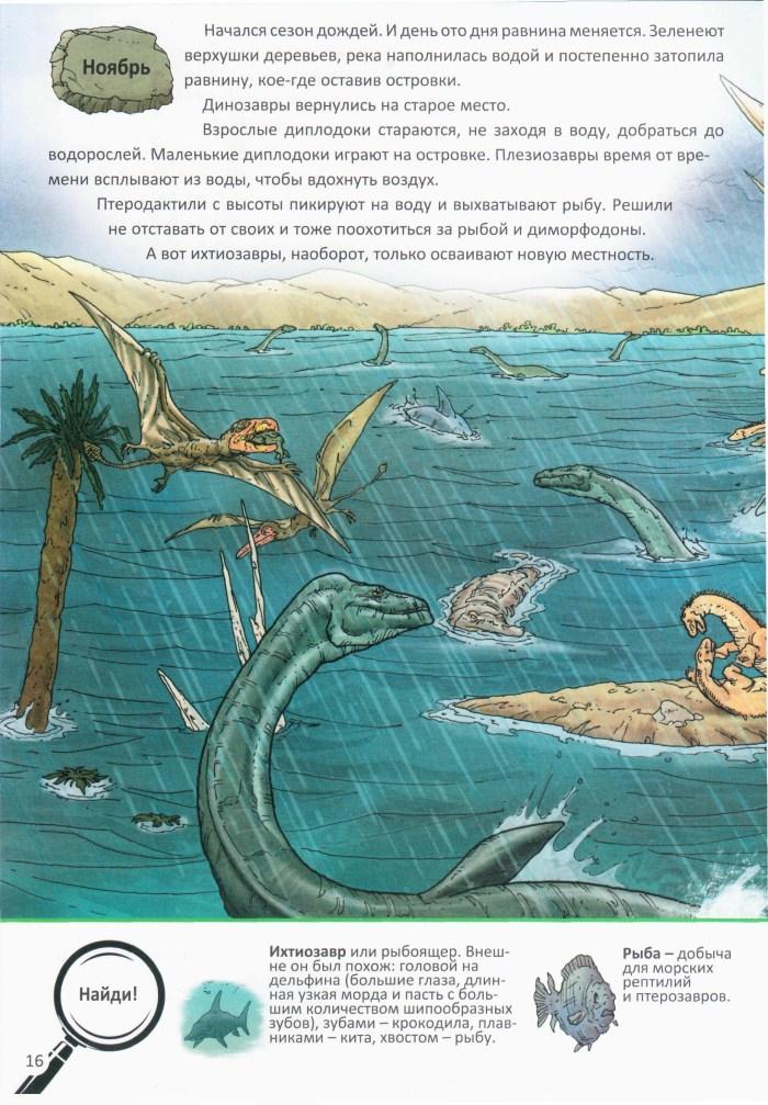 Детская книжка Динозавры 17