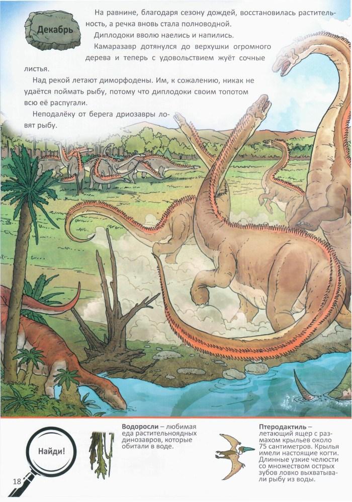 Детская книжка Динозавры 19