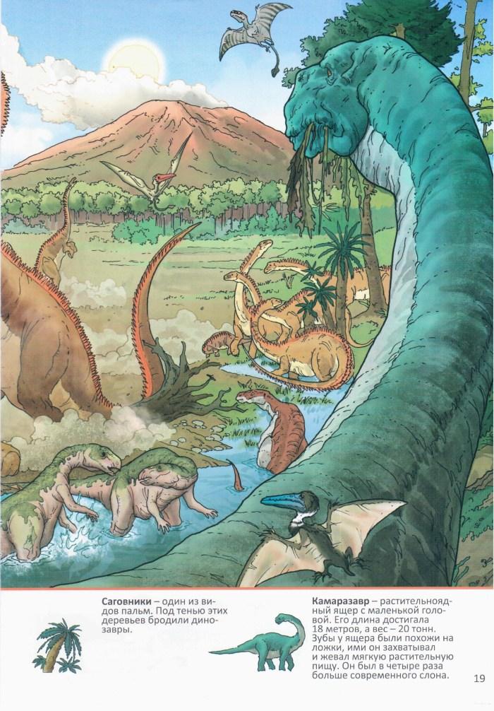 Детская книжка Динозавры 20