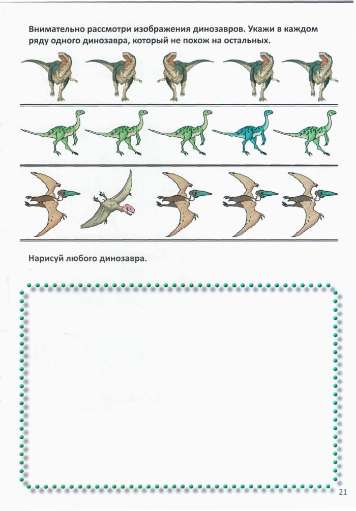 Детская книжка Динозавры 22
