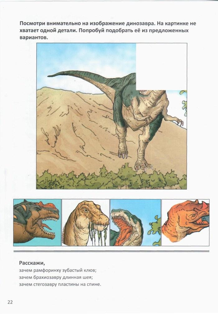 Детская книжка Динозавры 23