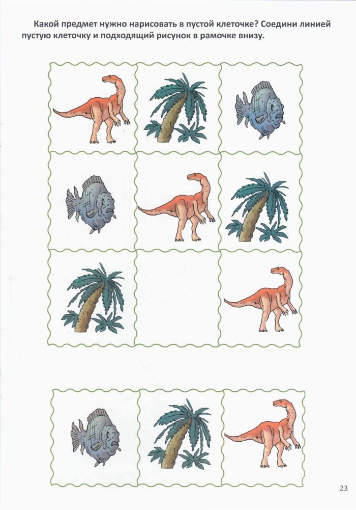 Детская книжка Динозавры 24